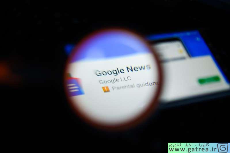 google news-gatrea
