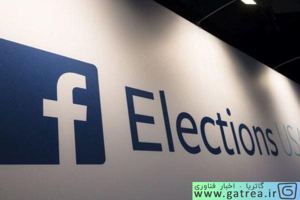 فیسبوک-گاتریا