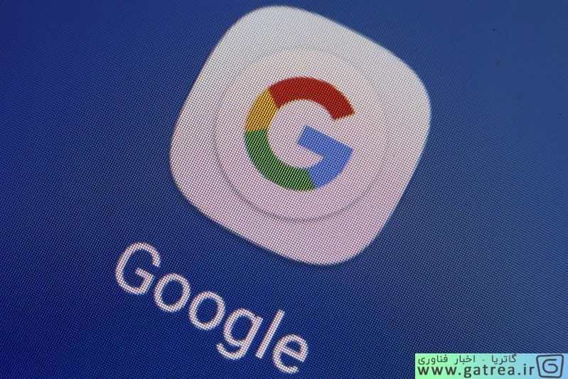 گوگل گاتریا