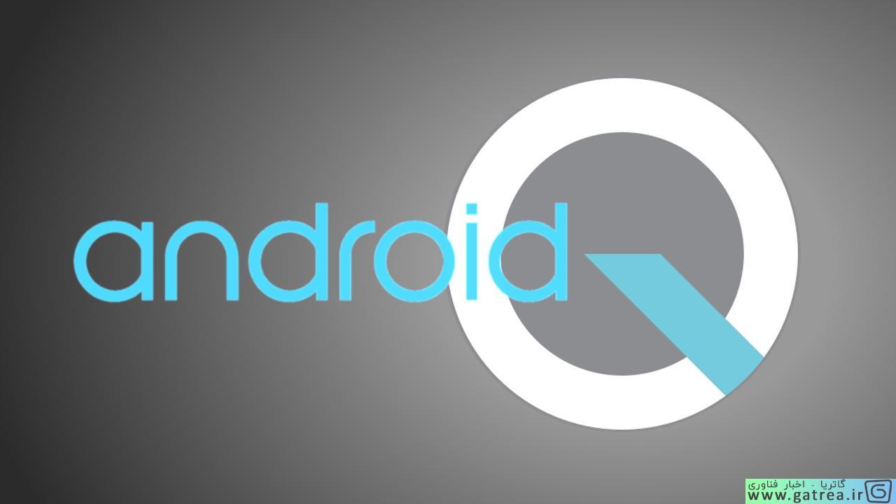android q - gatrea