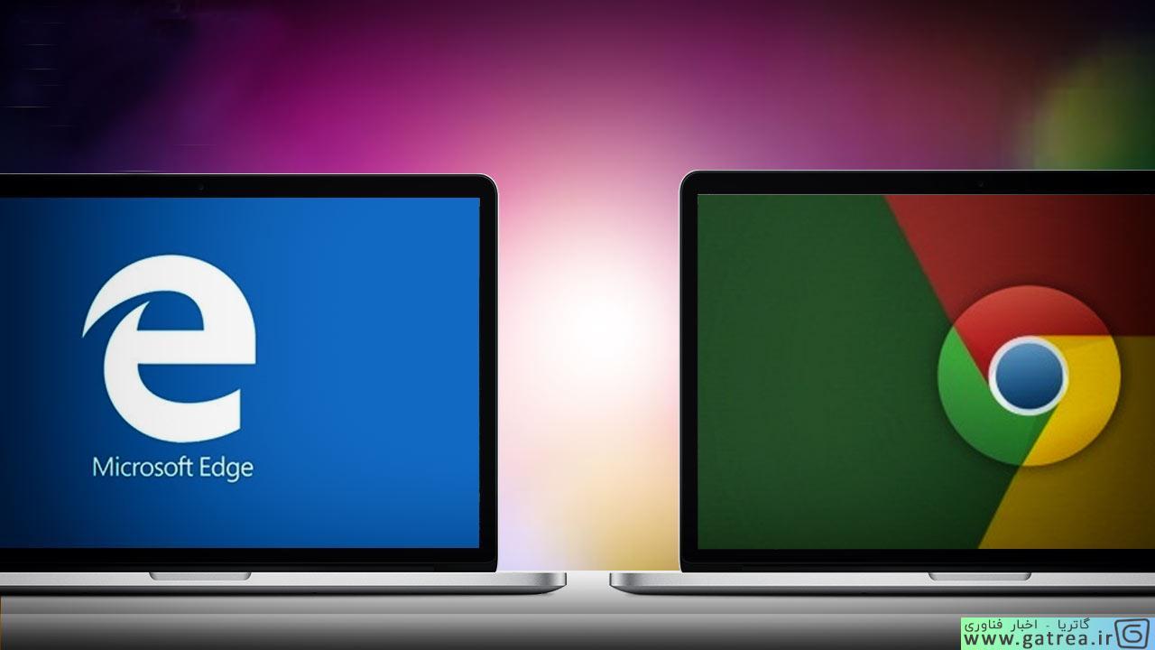 مایکروسافت اج با فناوری کرومیوم گوگل - گاتریا