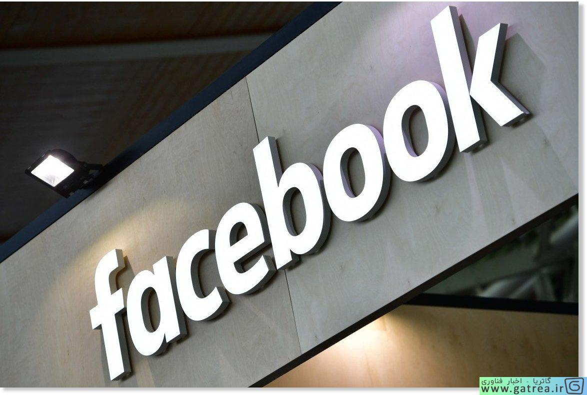فیسبوک - گاتریا