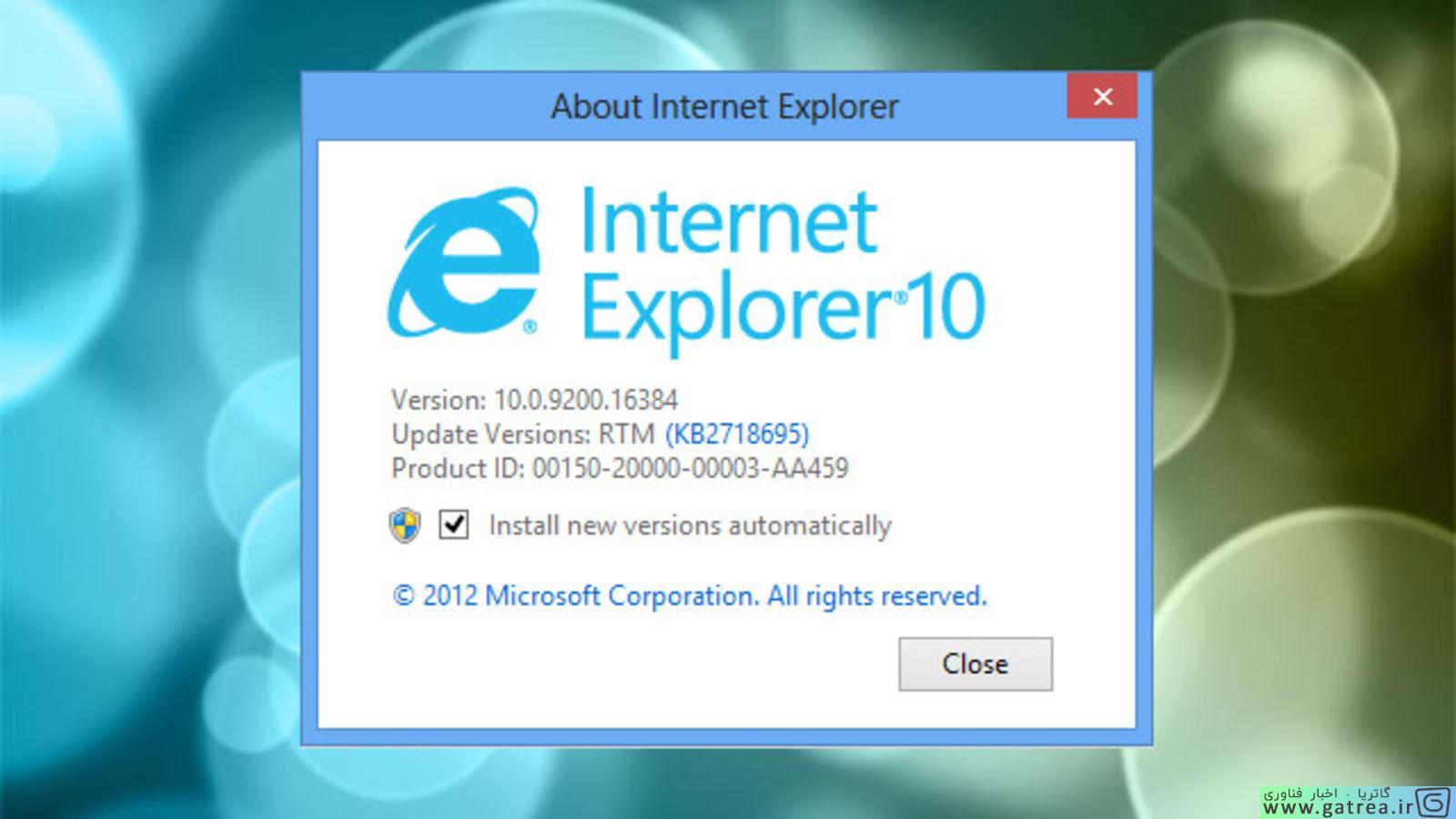 اینترنت اکسپلورر 10